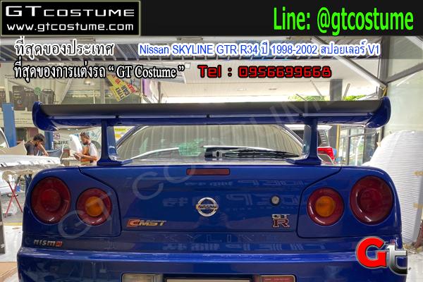แต่งรถ Nissan SKYLINE GTR R34 ปี 1998-2002 สปอยเลอร์ V1