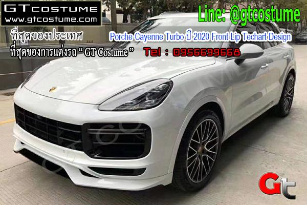 แต่งรถ Porche Cayenne Turbo ปี 2020 Front Lip Techart Design