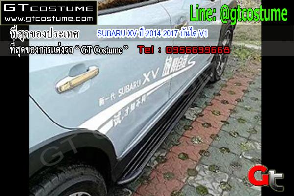 แต่งรถ SUBARU XV ปี 2014-2017 บันได V1