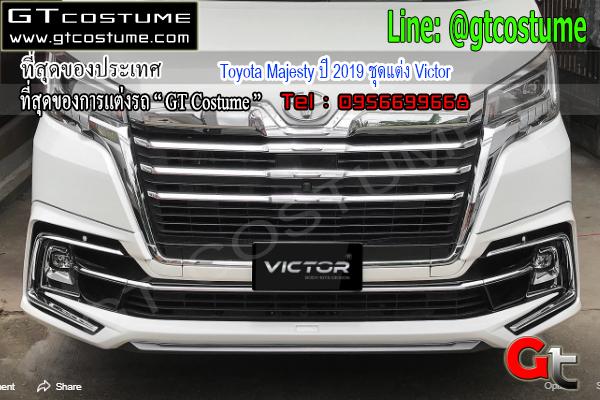 แต่งรถ Toyota Majesty ปี 2019 ชุดแต่ง Victor
