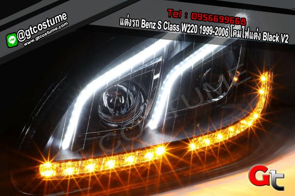แต่งรถ Mercedes Benz S Class w220 S280 S320 S350 S500 S600 โคมไฟหน้าแต่ง V2