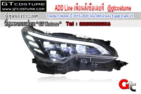 แต่งรถ Toyota Fotuner ปี 2015-2020 โคมไฟหน้าแต่ง Eagle Eyes V1