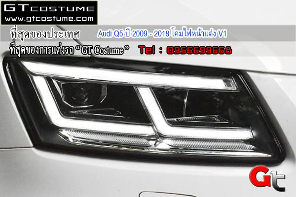 แต่งรถ Audi Q5 ปี 2009 – 2018 โคมไฟหน้าแต่ง V1