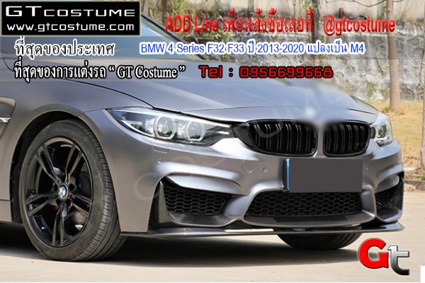แต่งรถ BMW 4 Series F32 F33 ปี 2013-2020 แปลงเป็น M4