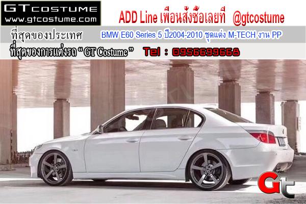 แต่งรถ BMW E60 Series 5 ปี2004-2010 ชุดแต่ง M-TECH งาน PP