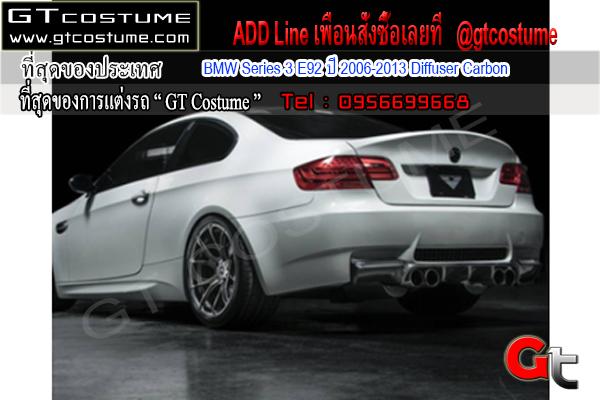 แต่งรถ BMW Series 3 E92 ปี 2006-2013 Diffuser Carbon