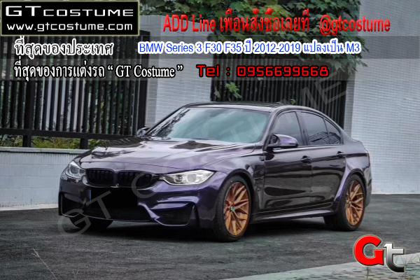 แต่งรถ BMW Series 3 F30 F35 ปี 2012-2019 แปลงเป็น M3