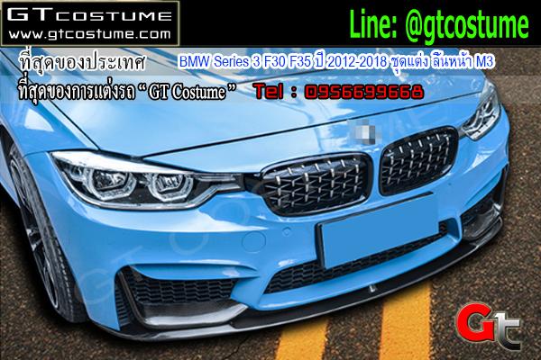 แต่งรถ BMW Series 3 F30 F35 ปี 2012-2018 ชุดแต่ง ลิ้นหน้า M3