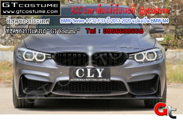 แต่งรถ BMW Series 4 F32 F33 ปี 2013-2020 แปลงเป็น BMW M4