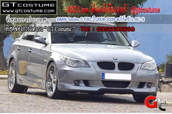 แต่งรถ BMW Series 5 F60 E61 ปี 2004-2009 กระจังหน้า M