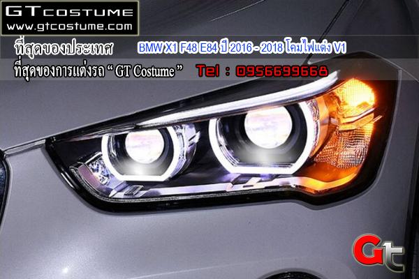 แต่งรถ BMW X1 F48 E84 ปี 2016 – 2018 โคมไฟแต่ง V1