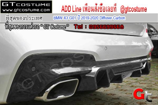 แต่งรถ BMW X3 G01 ปี 2019-2020 Diffuser Carbon
