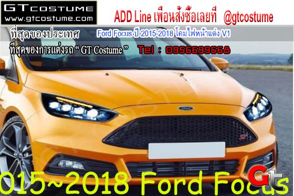 แต่งรถ Ford Focus ปี 2015-2018 โคมไฟหน้าแต่ง V1