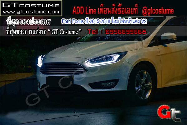 แต่งรถ Ford Focus ปี 2015-2018 โคมไฟหน้าแต่ง V2
