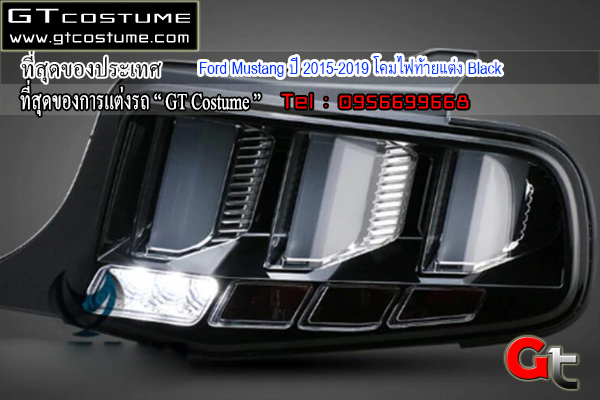 แต่งรถ Ford Mustang ปี 2015-2019 โคมไฟท้ายแต่ง Black