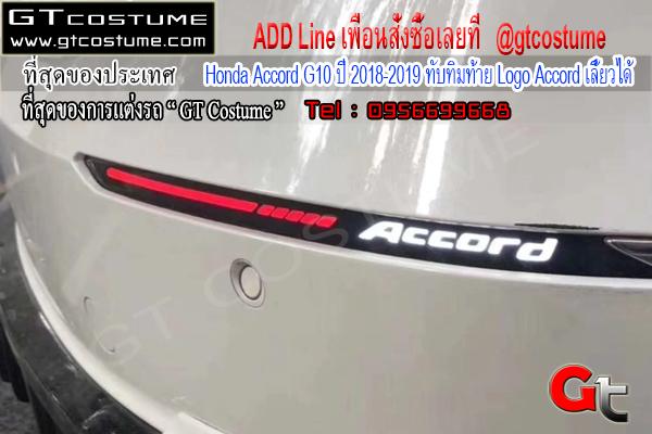 แต่งรถ Honda Accord G10 ปี 2018-2019 ทับทิมท้าย Logo Accord เลี้ยวได้