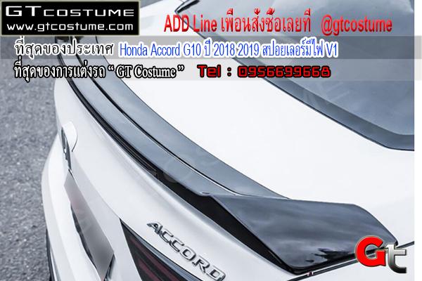 แต่งรถ Honda Accord G10 ปี 2018 2019 สปอยเลอร์มีไฟ V1