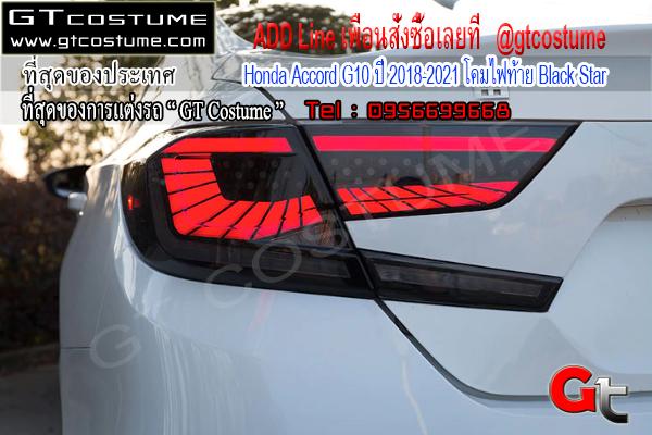 แต่งรถ Honda Accord G10 ปี 2018-2021 โคมไฟท้าย Black Star