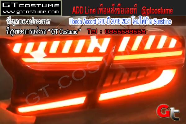 แต่งรถ Honda Accord G10 ปี 2018-2021 โคมไฟท้าย Sunshine