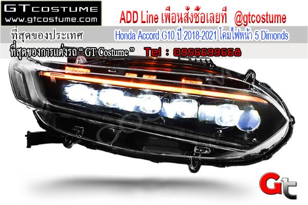 แต่งรถ Honda Accord G10 ปี 2018-2021 โคมไฟหน้า 5 Dimonds