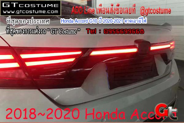 แต่งรถ Honda Accord G10 ปี 2018-2020 คาดเอวมีไฟ
