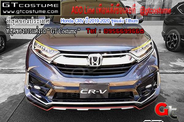 แต่งรถ Honda CRV ปี 2019-2020 ชุดแต่ง Tithum