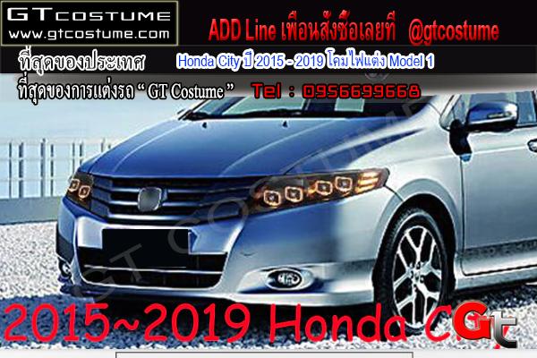 แต่งรถ Honda City ปี 2015 - 2019 โคมไฟแต่ง Model 1