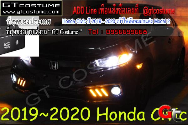 แต่งรถ Honda Civic ปี 2019 - 2020 เบ้าไฟตัดหมอกแต่ง Model 2