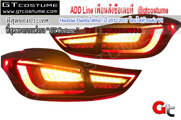 แต่งรถ Hyundai Elantraไฟหน้า ปี 2012-2017 โคมไฟท้ายแต่ง V1