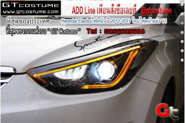 แต่งรถ Hyundai Elantraไฟหน้า ปี 2012-2017 โคมไฟหน้าแต่ง V1