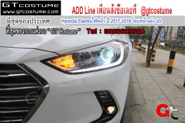 แต่งรถ Hyundai Elantraไฟหน้า ปี 2017-2018 โคมหน้าแต่ง V2