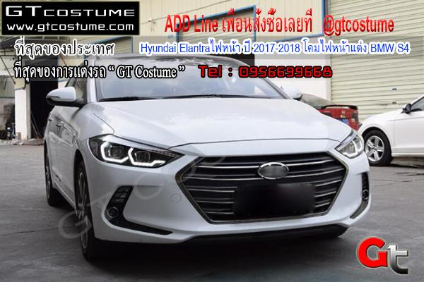 แต่งรถ Hyundai Elantraไฟหน้า ปี 2017-2018 โคมไฟหน้าแต่ง BMW S4