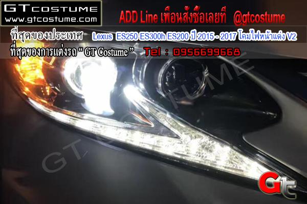 แต่งรถ Lexus ES250 ES300h ES200 ปี 2015 – 2017 โคมไฟหน้าแต่ง V2