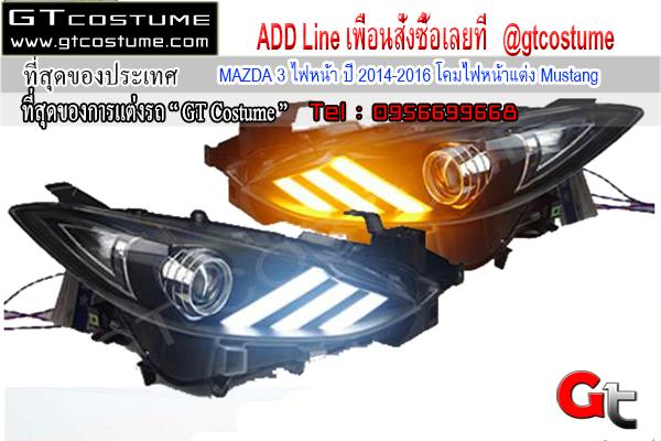 แต่งรถ MAZDA 3 ไฟหน้า ปี 2014-2016 โคมไฟแต่ง Mustang