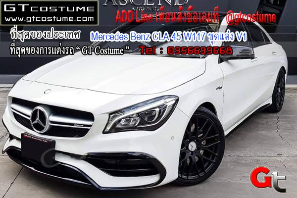 แต่งรถ Mercedes Benz CLA 45 W117 ชุดแต่ง V1