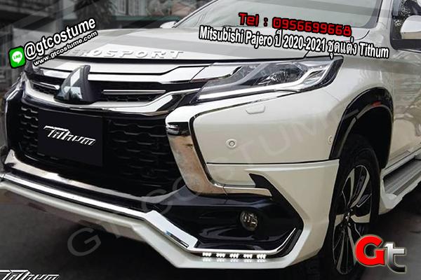 แต่งรถ Mitsubishi Pajero ปี 2020-2021 ชุดแต่ง Tithum