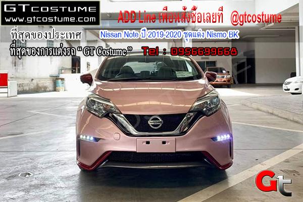 แต่งรถ Nissan Note ปี 2019-2020 ชุดแต่ง Nismo BK