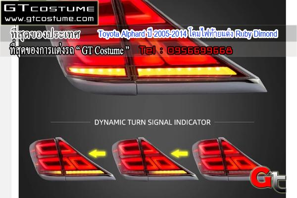 แต่งรถ Toyota Alphard ปี 2005-2014 โคมไฟท้ายแต่ง Black Dimond