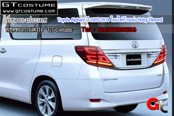 แต่งรถ Toyota Alphard ปี 2005-2014 โคมไฟท้ายแต่ง Ruby Dimond