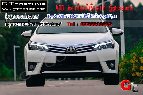 แต่งรถ Toyota Altis 2014-2017 โคมไฟหน้า Angel Eyes