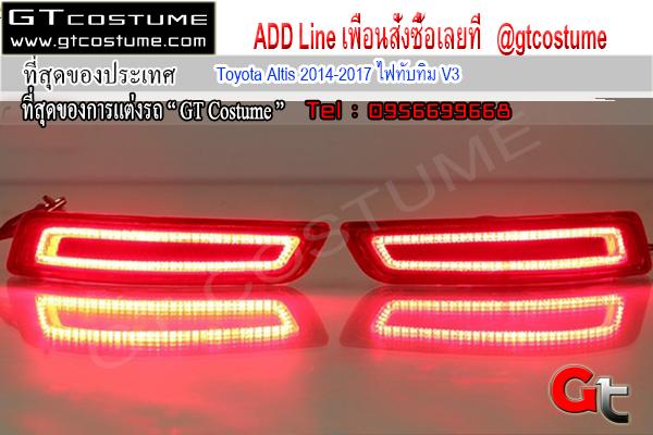 แต่งรถ Toyota Altis 2014-2017 ไฟทับทิม V3