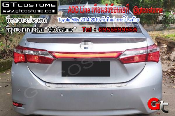 แต่งรถ Toyota Altis 2014-2019 ทับทิมฝากระโปรงท้าย