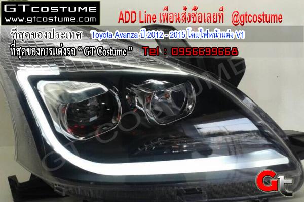 แต่งรถ Toyota Avanza ปี 2012 - 2015 โคมไฟหน้าแต่ง V1