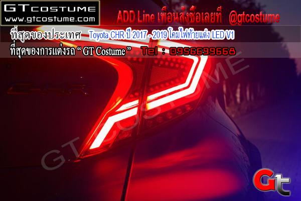 แต่งรถ Toyota CHR ปี 2017 - 2019 โคมไฟท้ายแต่ง LED V1
