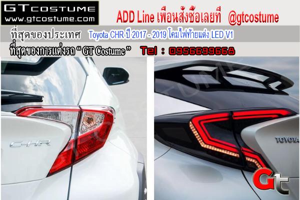แต่งรถ Toyota CHR ปี 2017 – 2019 โคมไฟท้ายแต่ง LED V1