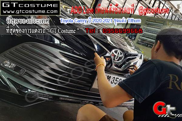 แต่งรถ Toyota Camry ปี 2020-2021 ชุดแต่ง Tithum