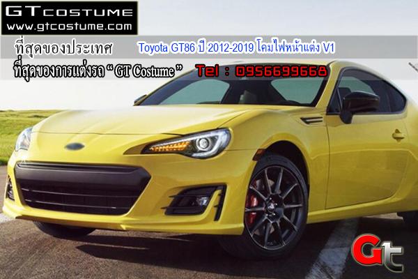 แต่งรถ Toyota GT86 ปี 2012-2019 โคมไฟหน้าแต่ง V1