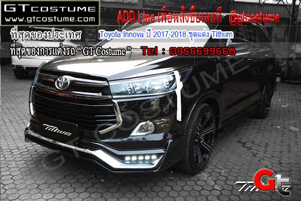 แต่งรถ Toyota Innova ปี 2017-2018 ชุดแต่ง Tithum