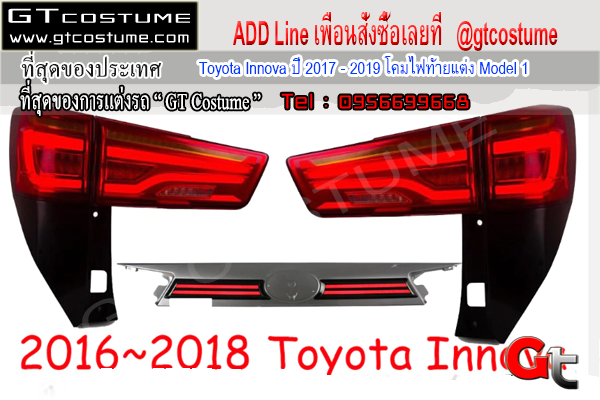แต่งรถ Toyota Innova ปี 2017 - 2019 โคมไฟท้ายแต่ง Model 1