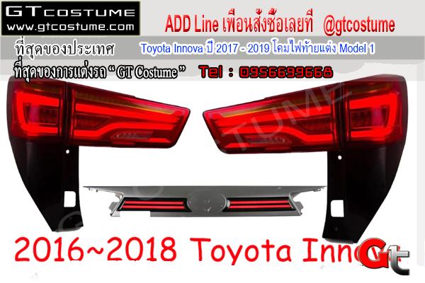 แต่งรถ Toyota Innova ปี 2017 – 2019 โคมไฟท้ายแต่ง Model 1